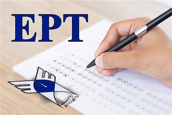 لغو آزمون EPT و آزمون تعیین سطح زبان انگلیسی